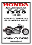 Сервис мануал на Honda VTX1300R/S (2003-2009)