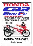 Сервис мануал на Honda CBR600F2 (1991-1994)