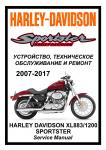 Harley Davidson XL883/1200 Sportster (2007-2013) ТОМ 1