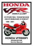Сервис-мануал Honda VFR800FI (1998-2001)