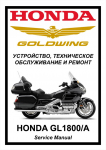 Мануал на Honda Goldwing GL1800 (2000-2011)