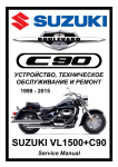Сервис мануал на  Suzuki VL1500 Boulevard C90 (1998-2015)