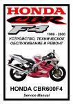Сервис мануал на Honda CBR600 F4 (1999-2000г.г.)