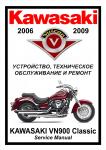Сервис мануал на Kawasaki VN900 Vulcan Classic (2006-2014)
