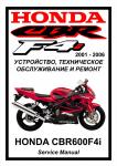Сервис мануал на Honda CBR600 F4i (2001-2006г.г.)