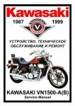 Сервис мануал на Kawasaki VN1500 (1987-1999г.г.)